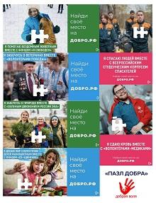 БАННЕР ПАЗЛ ДОБРА